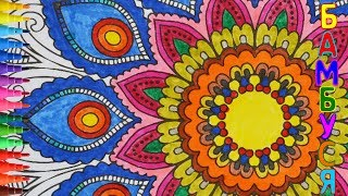 Раскраска Антистресс 1 часть Antistress coloring with markers by BAMBUSYA 1 part