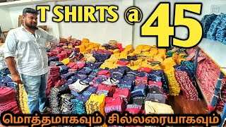 T SHIRT Offer மலை |45 ரூபாய்க்கு Wholesale and retail |Yummy vlogs tamil
