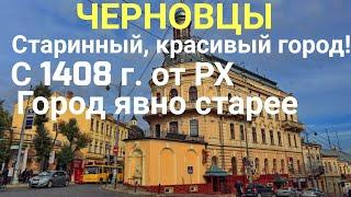 ЧЕРНОВЦЫ Обзор / Настоящая Жизнь / Жизнь в Украине