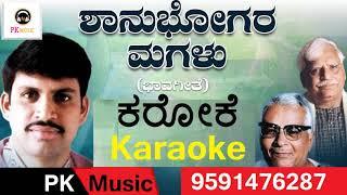 Shanubhogara Magalu karaoke | C Ashwath Song Karaoke by PK Music Karaoke world