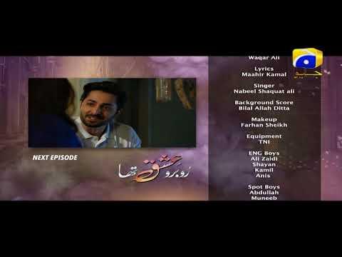 Ru Baru Ishq Tha - Episode 2 Teaser Promo | HAR PAL GEO