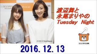 『渡辺舞と永尾まりやのTuesday Night』 2016年12月13日放送分です。 パ...
