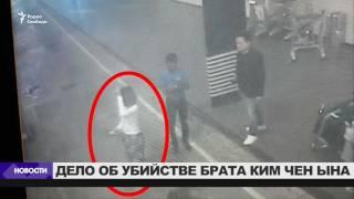 Задержан третий подозреваемый в убийстве Ким Чен Нама