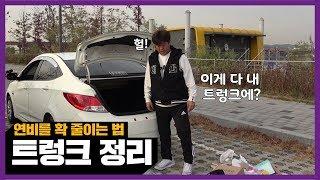 [자동차용품] ♥ 연비를 확 줄이는 방법? / 트렁크 …