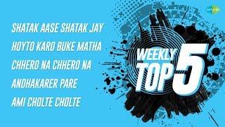 Weekly Top  5 | Shatak Aase Shatak | Nilanjana - Ii | Chhero Na | Andhakarer Pare |Ami Cholte Cholte