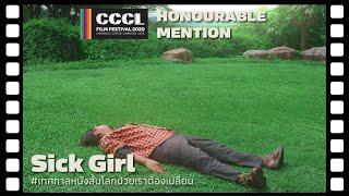 Sick Girl   รางวัลชมเชย   CCCL 2020 [ENG SUB]