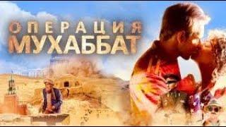 Операция Мухаббат. Фильм про Афганистан! 1 серия 2018. Остросюжетная мелодрама, военная драма