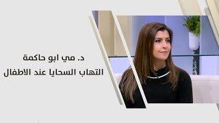 د. مي ابو حاكمة - التهاب السحايا عند الاطفال