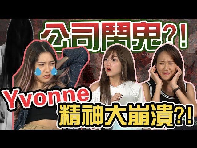 【Prank】公司鬧鬼?! Yvonne精神大崩潰?!