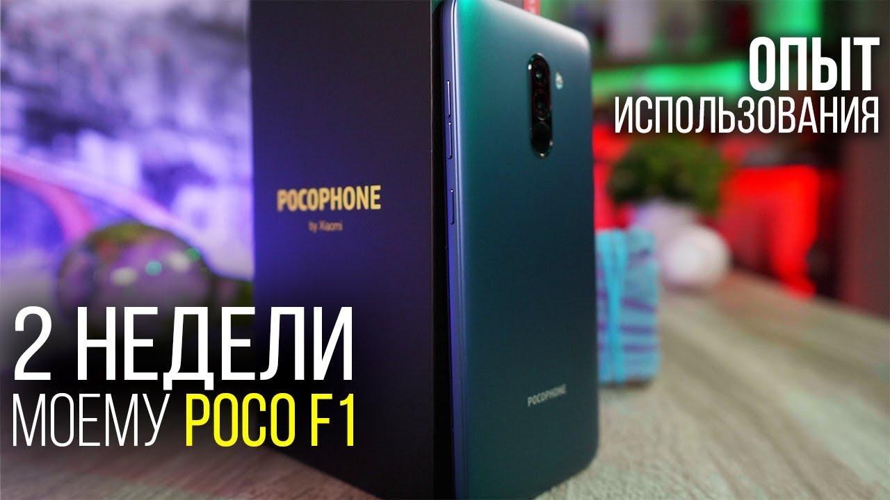 Xiaomi Pocophone F1 - опыт использования