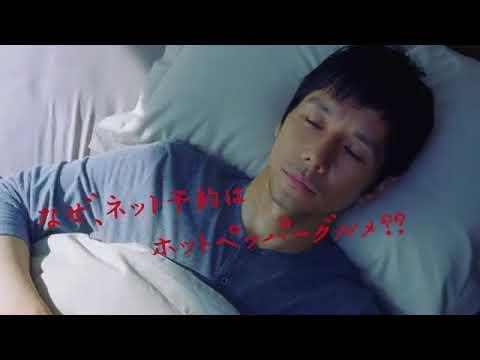 ホットペッパーグルメCM「夏の夢」編 15秒 【シークレットVer 】