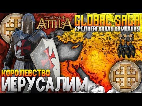 ИЕРУСАЛИМСКАЯ ИМПЕРИЯ ● Альтернативная История Крестоносцев в Global Saga ● Total War: Attila