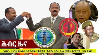 Hiber Radio Daily Ethiopian News July 16, 2018