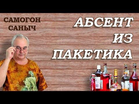 АБСЕНТ из пакетика. РЕЦЕПТ и ДЕГУСТАЦИЯ / Рецепты настоек / #СамогонСаныч