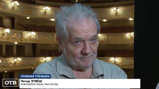«Урал Опера Балет» готовит музыкальную премьеру чеховских «Трёх сестёр»