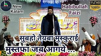 Habibullah Faizi Madhupuri 2019 | Subho Taiba Muskurai Mstafa Jab Aagaye | Bazme Naat