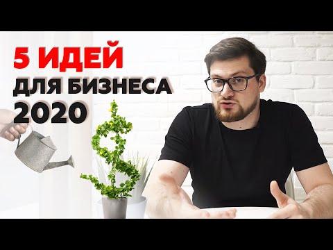 Самые успешные бизнес идеи на 2020 год | 5 крутых бизнес идей для начинающих предпринимателей!