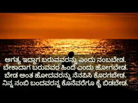 Kannada Feeling Quotes On Life Youtube