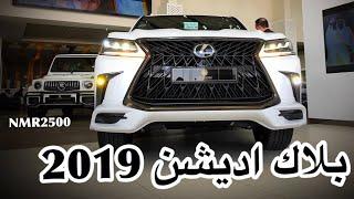 وصول اول دفعات لكزس 2019 بلاك اديشن  الرياض لصالة VIP