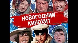 Новогодний Кинохит СССР - Музыка из фильма ОПЕРАЦИЯ «Ы»