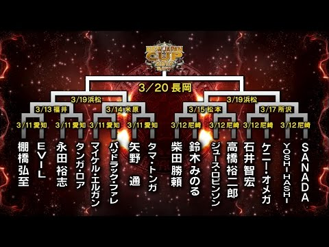 NEW JAPAN CUP 2017 OPENING VTR