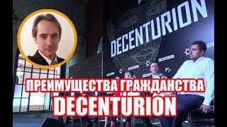 ДЕЦЕНТУРИОН. ПРЕИМУЩЕСТВА ГРАЖДАНСТВА. DECENTURION