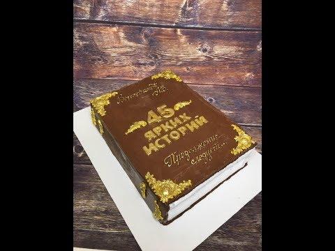 оформление торта Книга