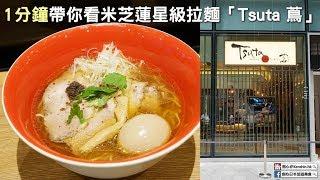 【美食影片】1分鐘看米芝蓮星級拉麵「Tsuta 蔦」香港首日營業現場