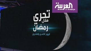 طرق تحري هلال رمضان Youtube
