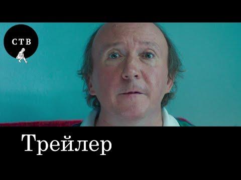 Видео Смотреть фильм любовь 2017 онлайн бесплатно