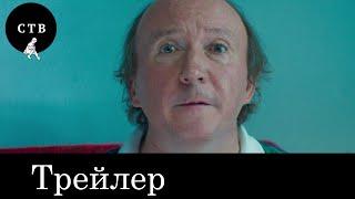 Человек из будущего. Трейлер. Русские фильмы 2016