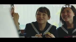 An 甜味人間 Sweet Bean あん (2016) Official Japanese Trailer HD 1080 HK Neo Film Sexy