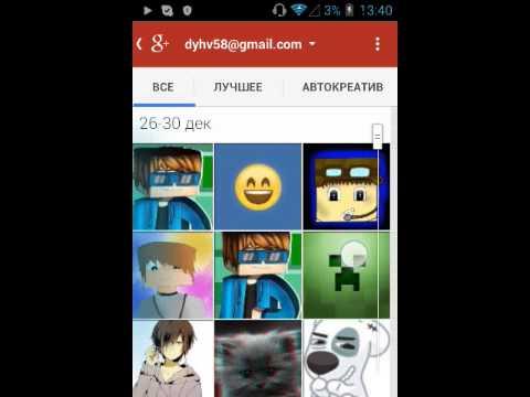 Как поменять фото на ютубе на андроид :3