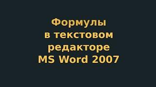 Формулы в текстовом редакторе MS Word 2007 (видеоурок 7)