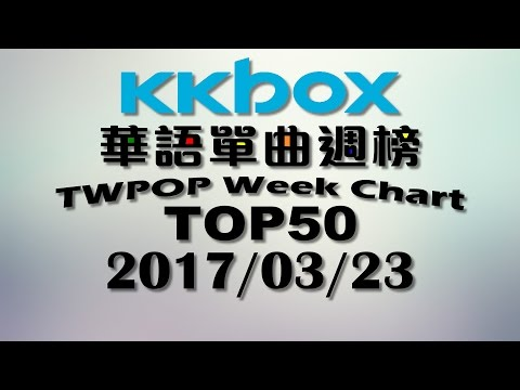 [2017.03.23] KKBOX 華語單曲週榜 Taiwan Chinese Music Chart TOP50