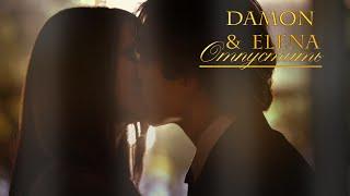 Damon & Elena I Отпустить[+6x21]