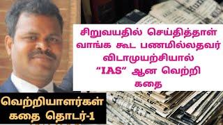 #UPSCWIN- Motivational story of  Mr. Dineshkumar IAS