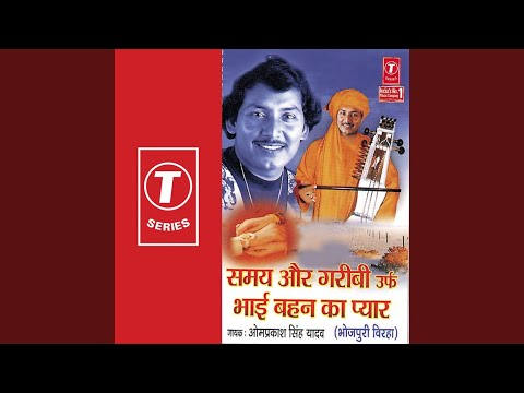 Samay Aur Garibi Urf Bhaai Behen Ka Pyar