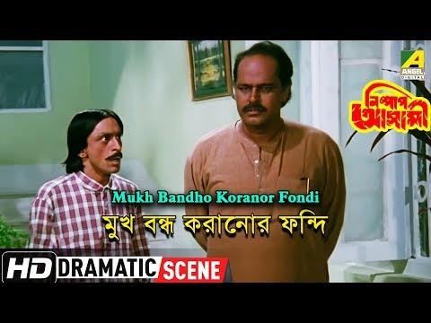 Mukh Bandho Koranor Fondi | Dramatic Scene | Subhasish Mukherjee Comedy