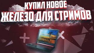 КУПИЛ НОВОЕ ЖЕЛЕЗО ДЛЯ СТРИМОВ acer Nitro 5 обзор !!!