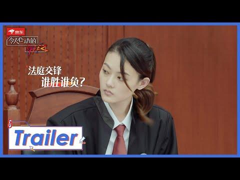 《令人心动的offer S2》预告:模拟法庭激烈来袭!