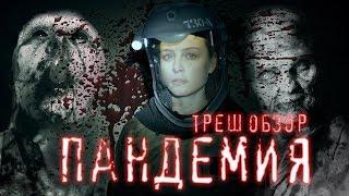ТРЕШ ОБЗОР фильма ПАНДЕМИЯ (очередное зомби-дно)