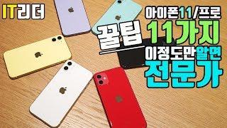 꼭 알아야 할 아이폰11 꿀팁 11가지 완전 정복! - iphone 11/pro tip (아이폰11 프로 꿀팁)