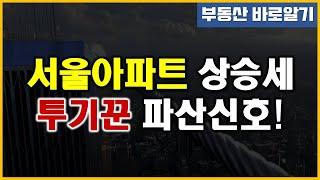 서울 아파트 상승세 집값 매년 11 하락 투기꾼 파산신…