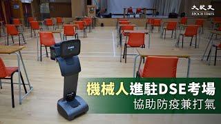 Publication Date: 2020-04-28 | Video Title: 機械人進駐DSE考場 協助防疫兼打氣