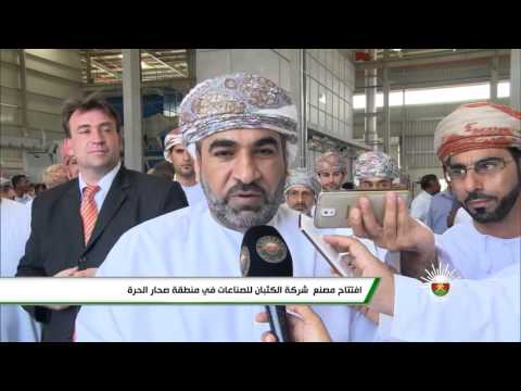 Oman TV coverage of the Dunes opening event