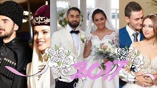 Самые громкие свадьбы 2017 года!!!
