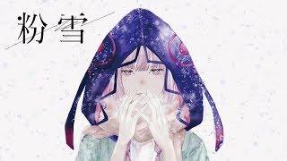 【歌ってみた】粉雪 covered by 花譜