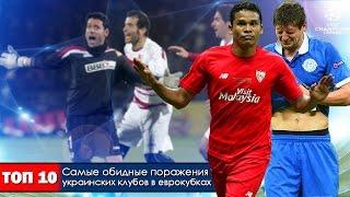 Самые обидные поражения украинских клубов в еврокубках