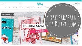 Как заказать на Blitsy? Обзор посылки из интернет магазина для скрапбукинга Блитси.